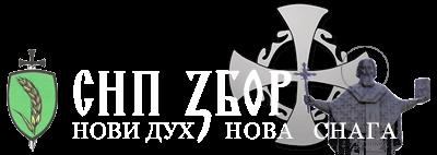 "Србски Народни Покрет ""ЗБОР"""